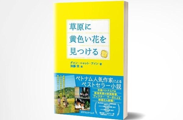 'Tôi thấy hoa vàng trên cỏ xanh' chính thức có phiên bản tiếng Nhật