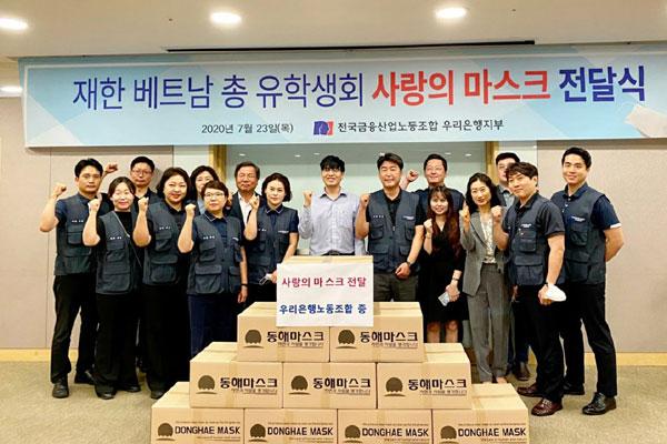 Công đoàn ngân hàng Woori tặng 10.000 khẩu trang cho du học sinh Việt Nam tại Hàn Quốc